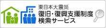 東日本大震災 復旧・復興支援制度 検索サービス