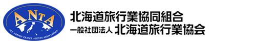 北海道旅行業協同組合