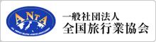「一般社団法人 全国旅行業協会」(ANTA)